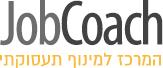 jobcoach | המרכז למינוף תעסוקתי